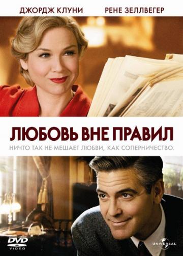 Смотреть фильм Любовь Вне Правил