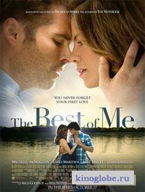 Смотреть фильм Лучшее во мне