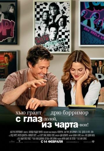 Смотреть фильм С глаз – долой, из чарта – вон!
