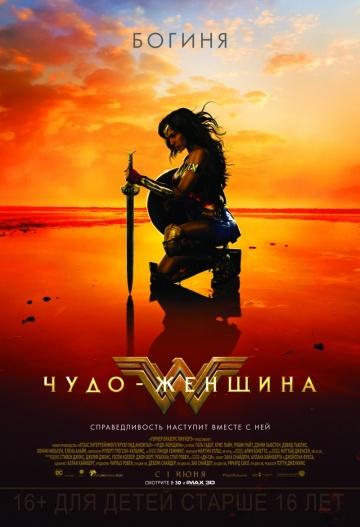Смотреть фильм Чудо-женщина