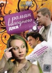 Смотреть фильм Роман выходного дня