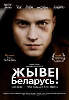 Смотреть фильм Жыве Беларусь!