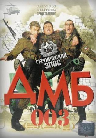 Смотреть фильм ДМБ-003