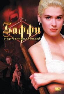 Смотреть фильм Баффи – истребительница вампиров