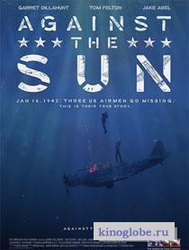 Смотреть фильм Против солнца