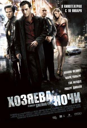 Смотреть фильм Хозяева ночи