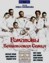 Смотреть фильм Романовы: Венценосная семья
