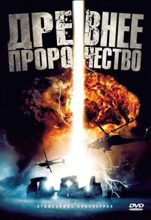 Смотреть фильм Древнее пророчество