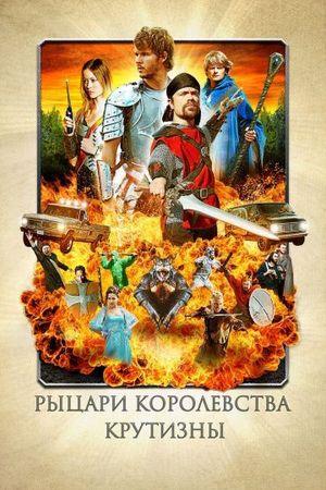 Смотреть фильм Рыцари королевства Крутизны