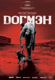 Смотреть фильм Догмэн