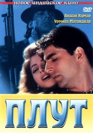 Смотреть фильм Плут