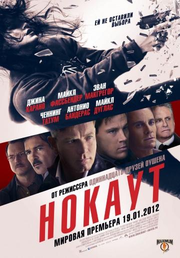 Смотреть фильм Нокаут