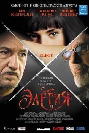 Смотреть фильм Элегия