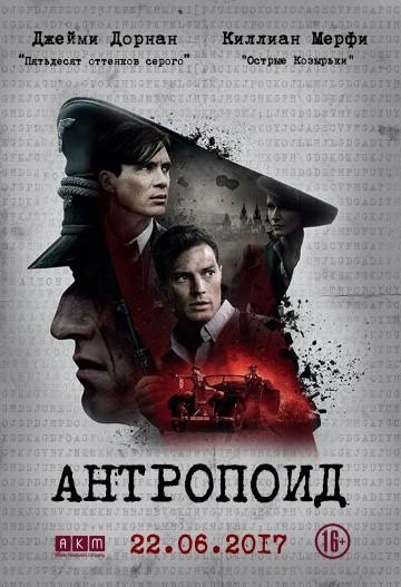 Смотреть фильм Антропоид