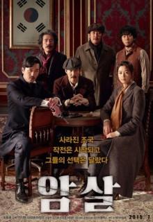 Смотреть фильм Убийство