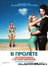Смотреть фильм В пролете