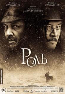Смотреть фильм Роль