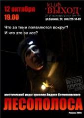 Смотреть фильм Лесополоса