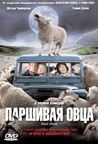 Смотреть фильм Паршивая овца