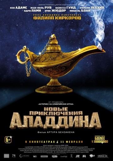 Смотреть фильм Новые приключения Аладдина
