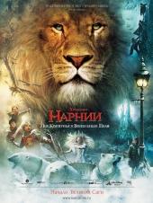 Смотреть фильм Хроники Нарнии: Лев, колдунья и волшебный шкаф