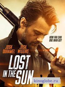 Смотреть фильм Потерявшиеся на солнце