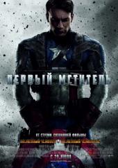 Смотреть фильм Первый мститель