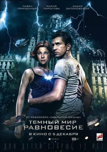 Смотреть фильм Тёмный мир: Равновесие