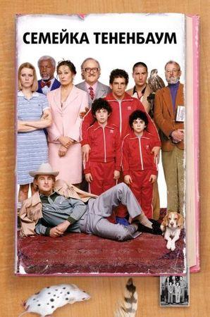 Смотреть фильм Семейка Тененбаум