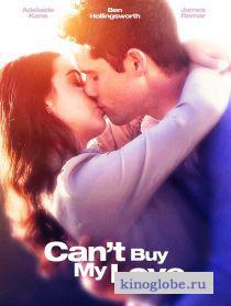 Смотреть фильм Мою любовь не купишь