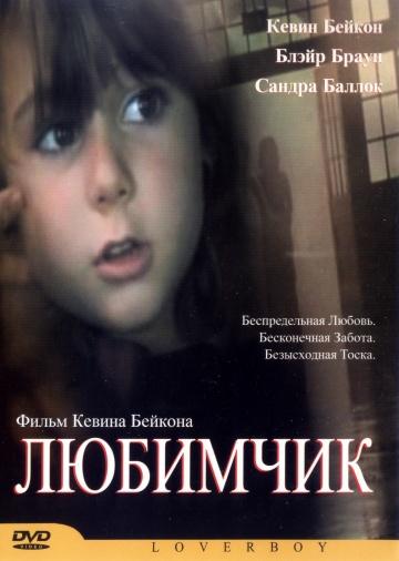 Смотреть фильм Любимчик