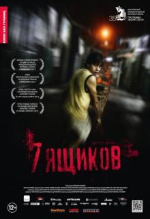 Смотреть фильм 7 ящиков