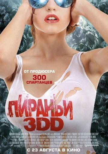 Смотреть фильм Пираньи 3DD