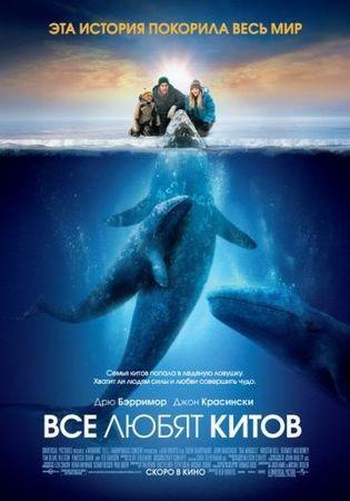 Смотреть фильм Все любят китов