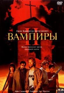 Смотреть фильм Вампиры 2: День мертвых