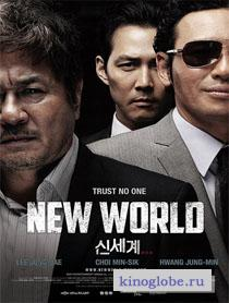 Смотреть фильм Новый мир