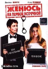 Смотреть фильм Женюсь на первой встречной