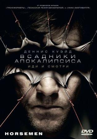 Смотреть фильм Всадники апокалипсиса