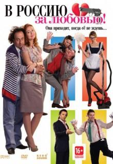 Смотреть фильм В Россию за любовью!