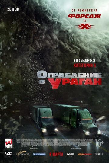Смотреть фильм Ограбление в ураган