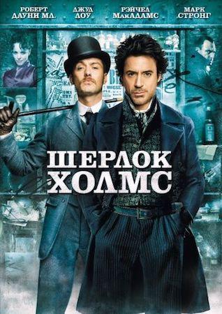 Смотреть фильм Шерлок Холмс 1