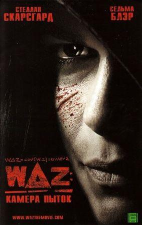 Смотреть фильм WAZ: Камера пыток