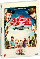 Смотреть фильм Убойные каникулы