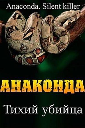 Смотреть фильм Анаконда: Тихий убийца