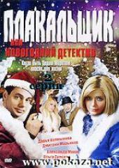 Смотреть фильм Плакальщик или Новогодний детектив