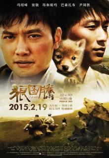 Смотреть фильм Тотем волка