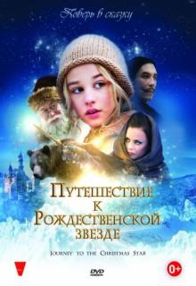Смотреть фильм Путешествие к Рождественской звезде