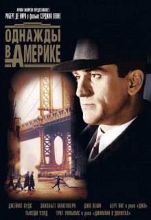 Смотреть фильм Однажды в Америке