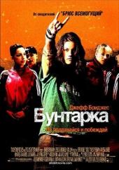 Смотреть фильм Бунтарка