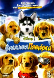 Смотреть фильм Снежная пятерка